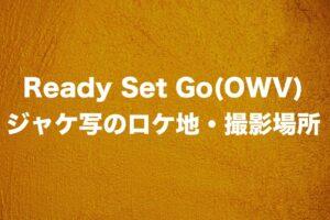 Ready Set Go(OWV) ジャケ写のロケ地・撮影場所