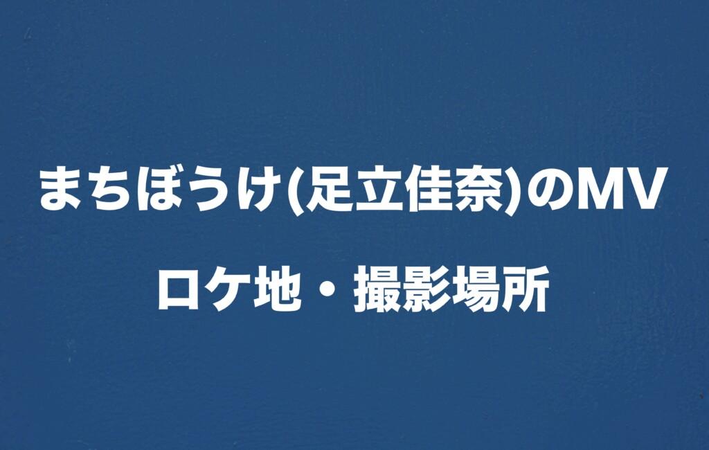 まちぼうけ(足立佳奈)のMV