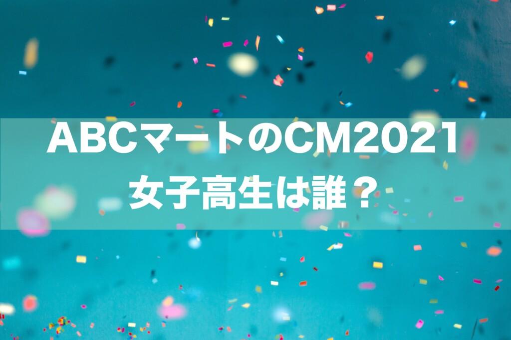 ABCマートのCM2021 女子高生は誰?