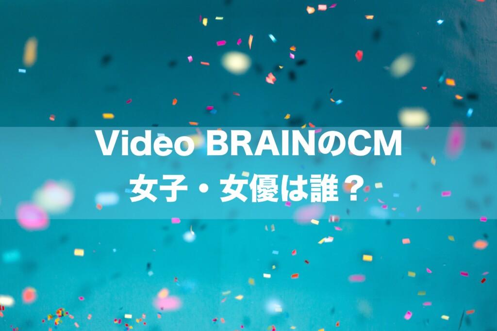 Video BRAINのCMの女子・女優は誰?→奈緒さんです。