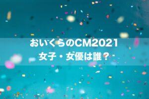 おいくらのCM2021の女子・女優は誰?→比嘉梨乃さんです。
