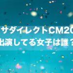 アクサダイレクトのCM2021の女子は誰?→永井彩加さんです。詳しくご紹介。