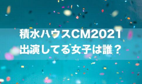 積水ハウスのcm2021の女子は誰?→茅島みずきさんです。詳しくご紹介。