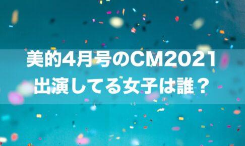 美的4月号のCM2021 出演してる女子は誰?