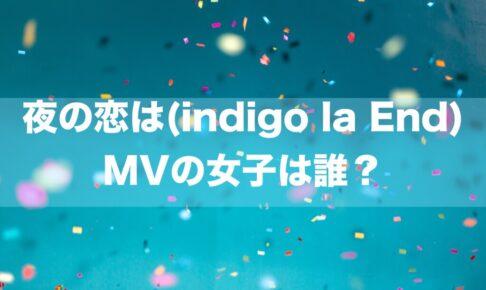 夜の恋は(indigo la End) MVの女子は誰?