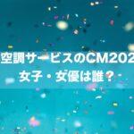 日本空調サービスのCM2021の 女子・女優は誰?