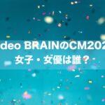 Video BRAINのCM2021  女子・女優は誰?
