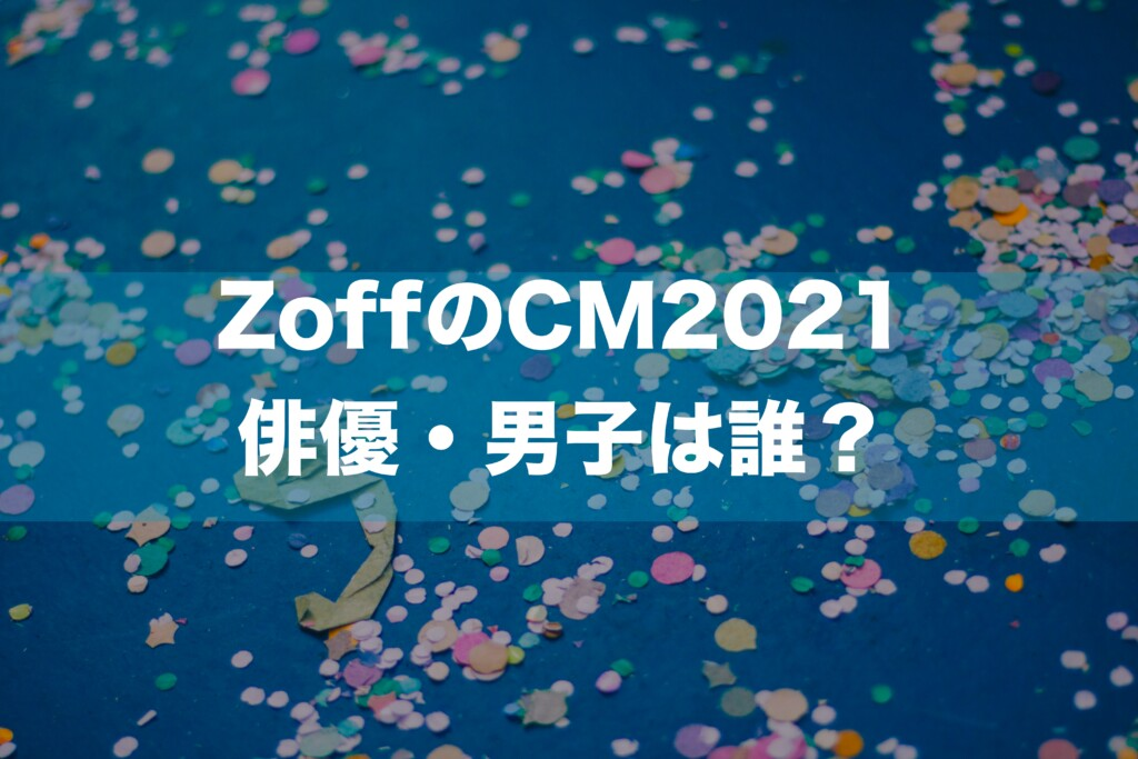 ZoffのCM2021の俳優・男子は誰?→村上虹郎さんです。詳しく紹介。