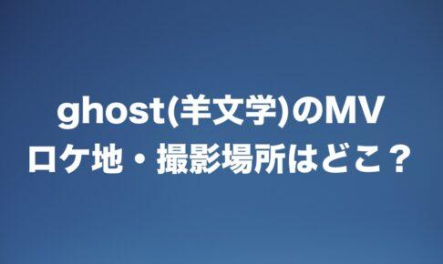 ghost(羊文学)のロケ地・撮影場所は?[MV/PV]