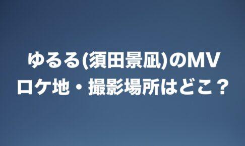 ゆるる(須田景凪)のロケ地・撮影場所はどこ?[MV/PV]