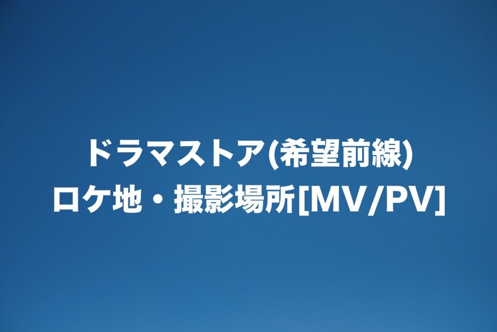 ドラマストア(希望前線)のロケ地・撮影場所はどこ?[MV/PV]
