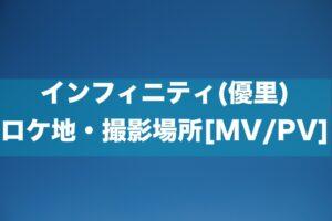 インフィニティ(優里) ロケ地・撮影場所[MV/PV]