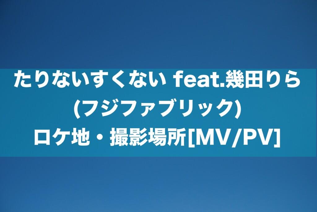 たりないすくない feat.幾田りら(フジファブリック) ロケ地・撮影場所[MV/PV]