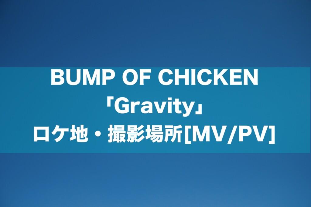 BUMP OF CHICKEN 「Gravity」 ロケ地・撮影場所[MV/PV]