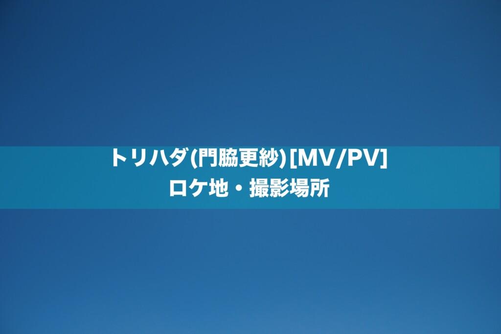 トリハダ(門脇更紗)のロケ地・撮影場所はどこ?[MV/PV]