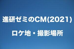 進研ゼミのCM2021のロケ地・撮影場所