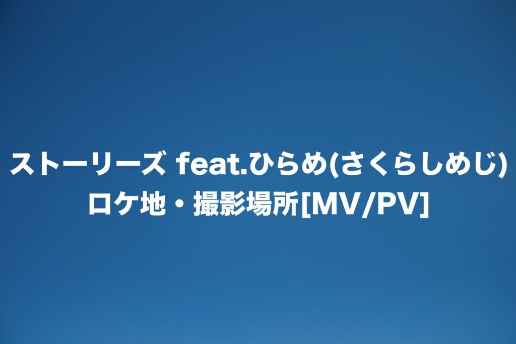ストーリーズ feat.ひらめ(さくらしめじ)ロケ地・撮影場所[MV/PV]