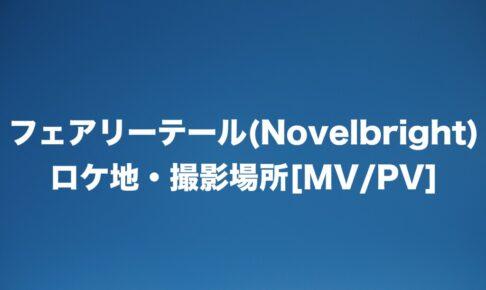 フェアリーテール(Novelbright)のロケ地・撮影場所はどこ?[MV/PV]