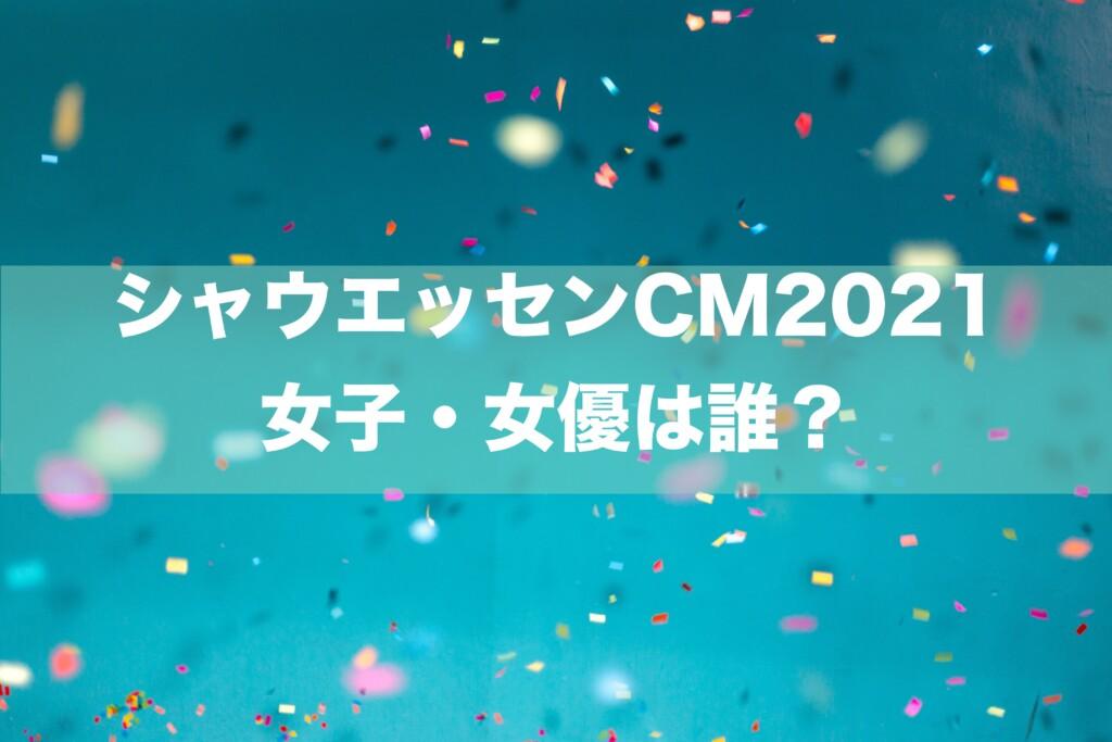 シャウエッセンCM2021 女子・女優は誰?