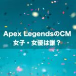 Apex LegendsのCMの女子・女優は誰?→松井愛莉さんです。