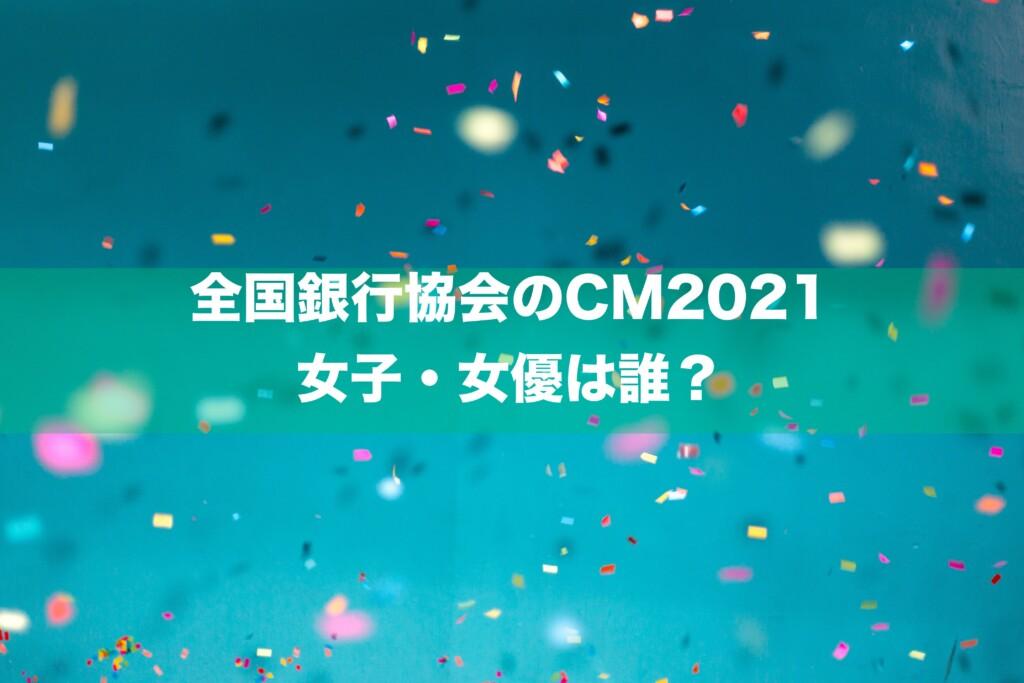 全国銀行協会のCM2021の女子・女優は誰?→池田香織さんです。