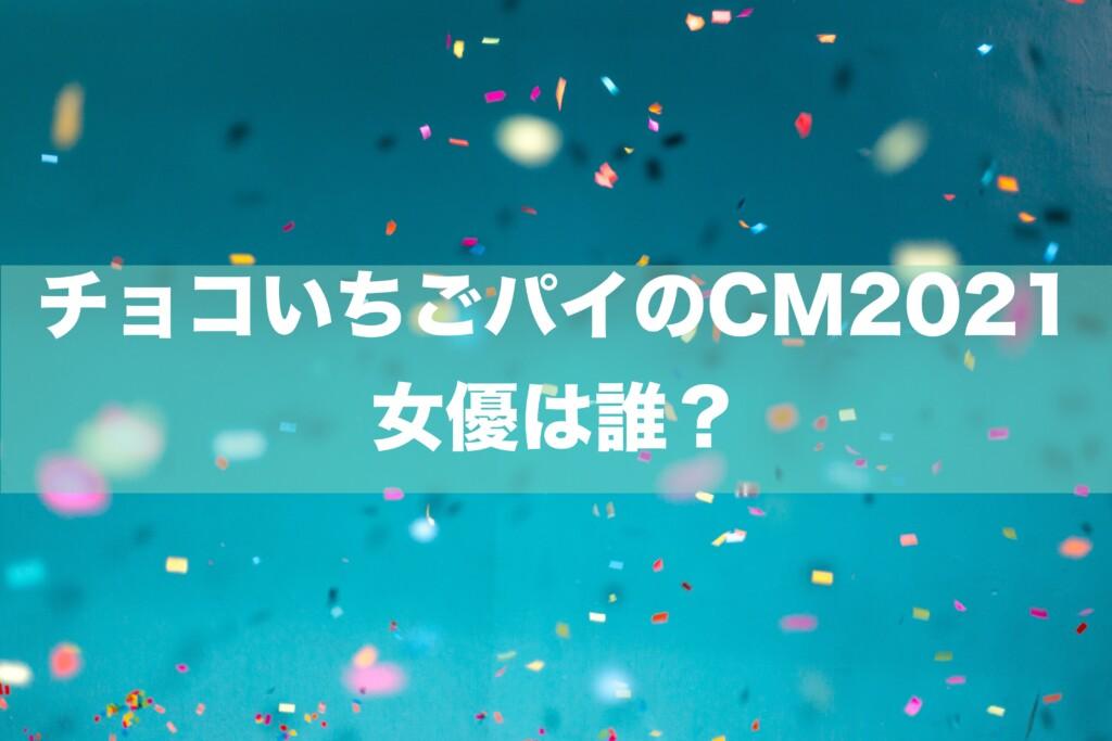チョコいちごパイのCM2021の女優は誰?(テニス場で座る二人組)