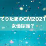 てりたまのCM2021の女子・女優は誰?→夏子さんです、プロフィールをご紹介。