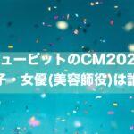 花キューピットのCM2021の女子・女優(美容師役)は誰?