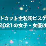 キットカット全粒粉ビスケットCM2021の女子・女優は誰?