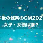 午後の紅茶のCM2021の女子・女優は誰?→清原果耶さんです。