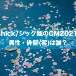 Schick/シック極のCM2021の男性・俳優(客)は誰?