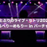すとぷりのライブ・セトリ2021 (すとろべりーめもりー in バーチャル!)
