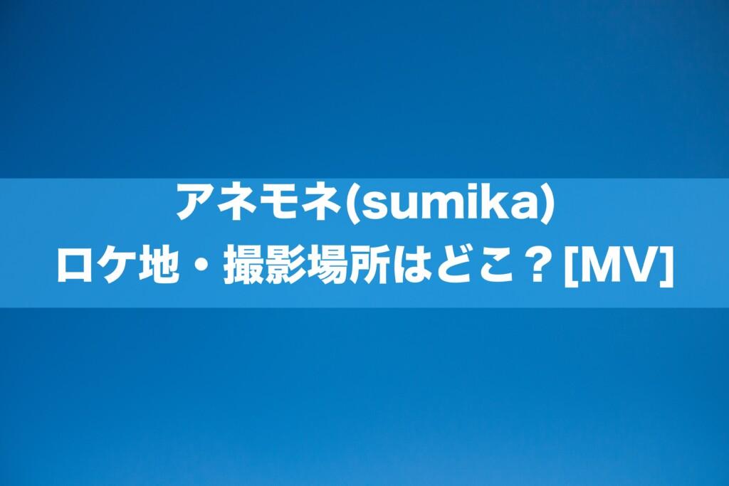 アネモネ(sumika) ロケ地・撮影場所はどこ?[MV]