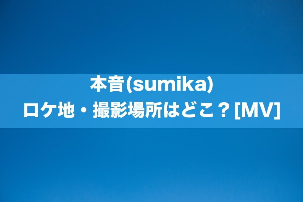 本音(sumika)のロケ地・撮影場所はどこ?[MV/PV]