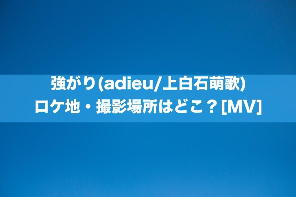 強がり(adieu/上白石萌歌)のロケ地・撮影場所はどこ?[MV/PV]