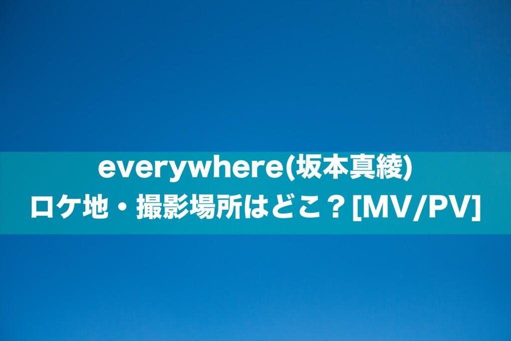 everywhere(坂本真綾)のロケ地・撮影場所はどこ?[MV/PV]