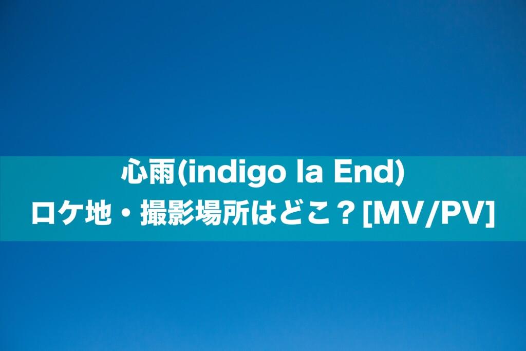 心雨(indigo la End)のロケ地・撮影場所はどこ?[MV/PV]