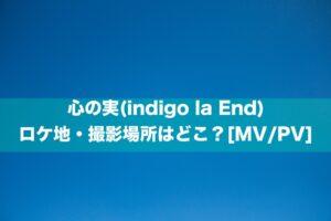 心の実(indigo la End)のロケ地・撮影場所はどこ?[MV/PV]