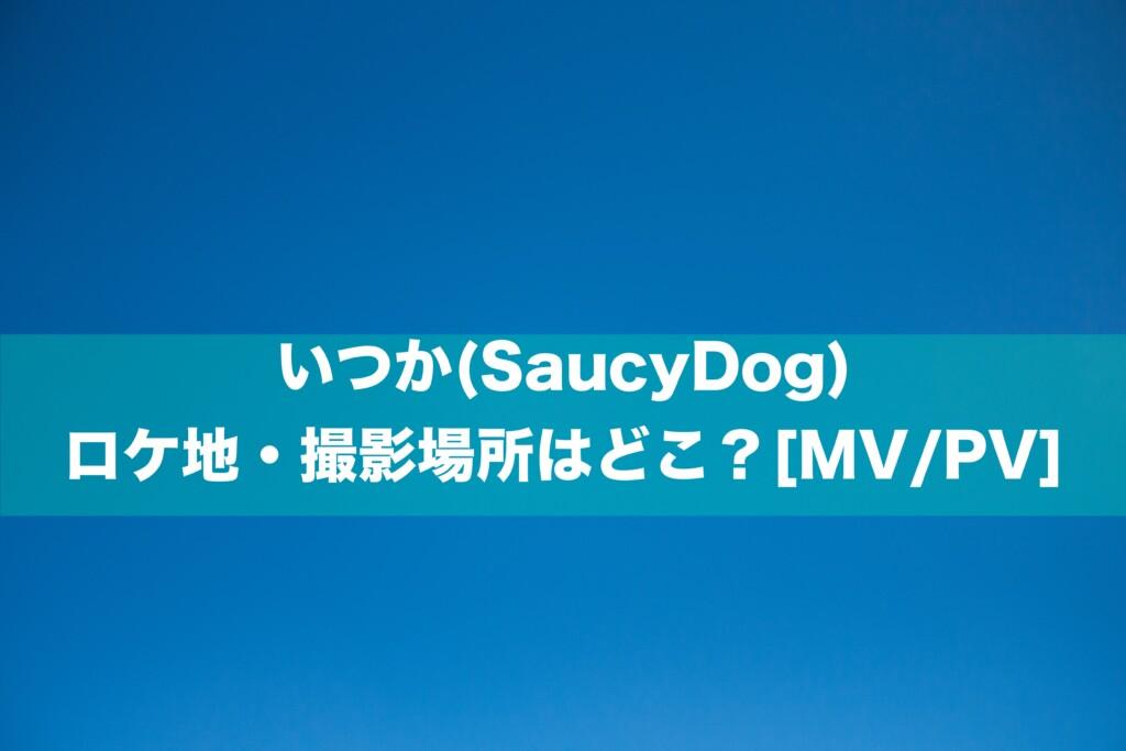いつか(SaucyDog)のロケ地・撮影場所はどこ?[MV/PV]