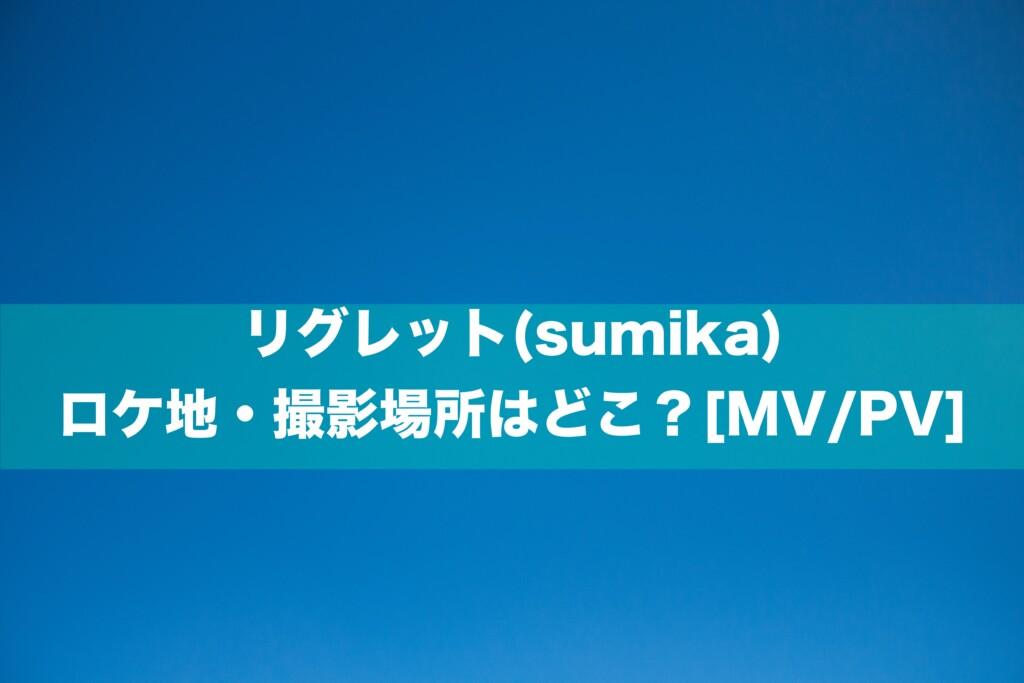 リグレット(sumika)のロケ地・撮影場所はどこ?[MV/PV]
