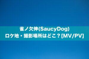 雀ノ欠伸(SaucyDog)のロケ地・撮影場所はどこ?[MV/PV]