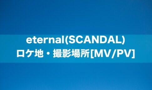eternal(SCANDAL) ロケ地・撮影場所[MV/PV]