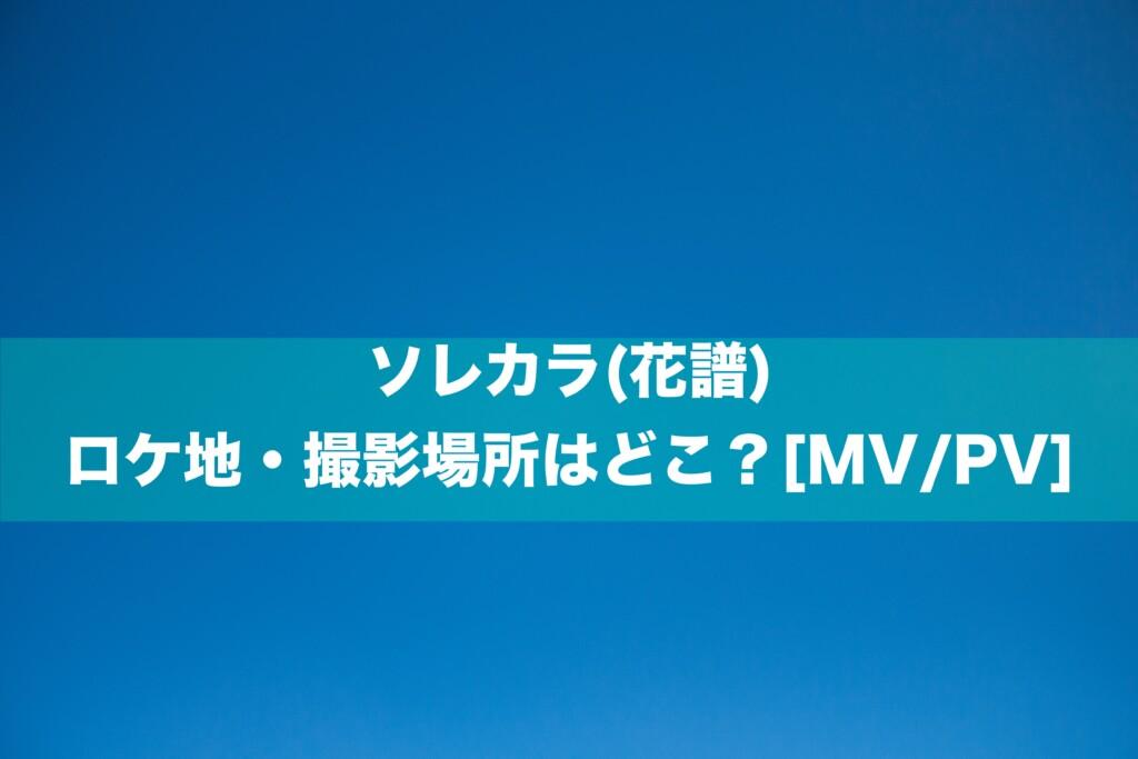ソレカラ(花譜)のロケ地・撮影場所はどこ?[MV/PV]