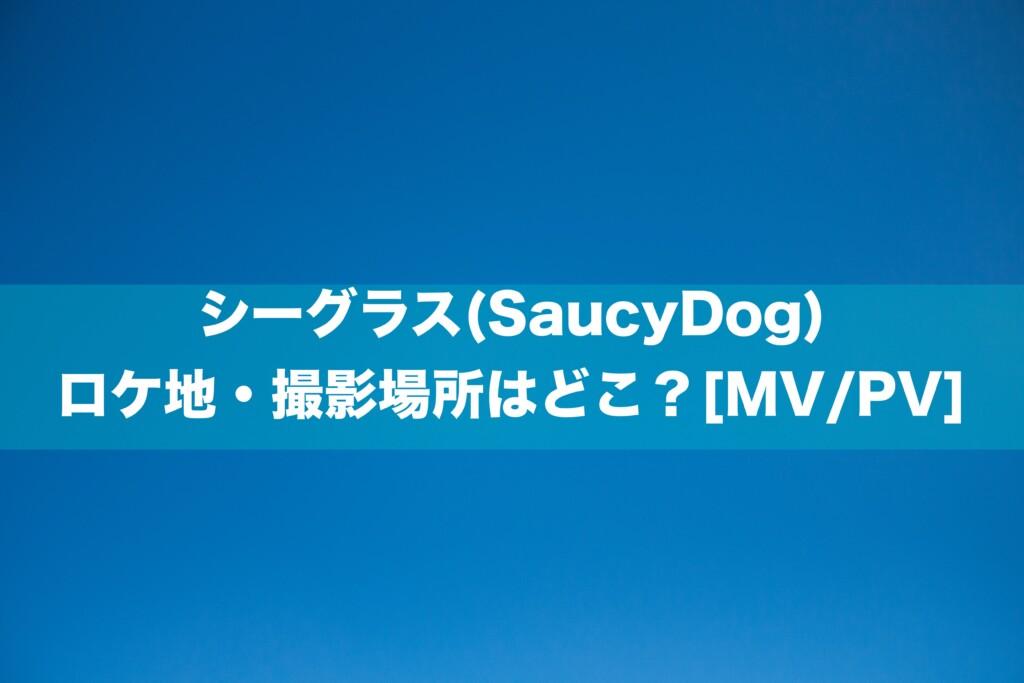 シーグラス(SaucyDog)のロケ地・撮影場所はどこ?[MV/PV]