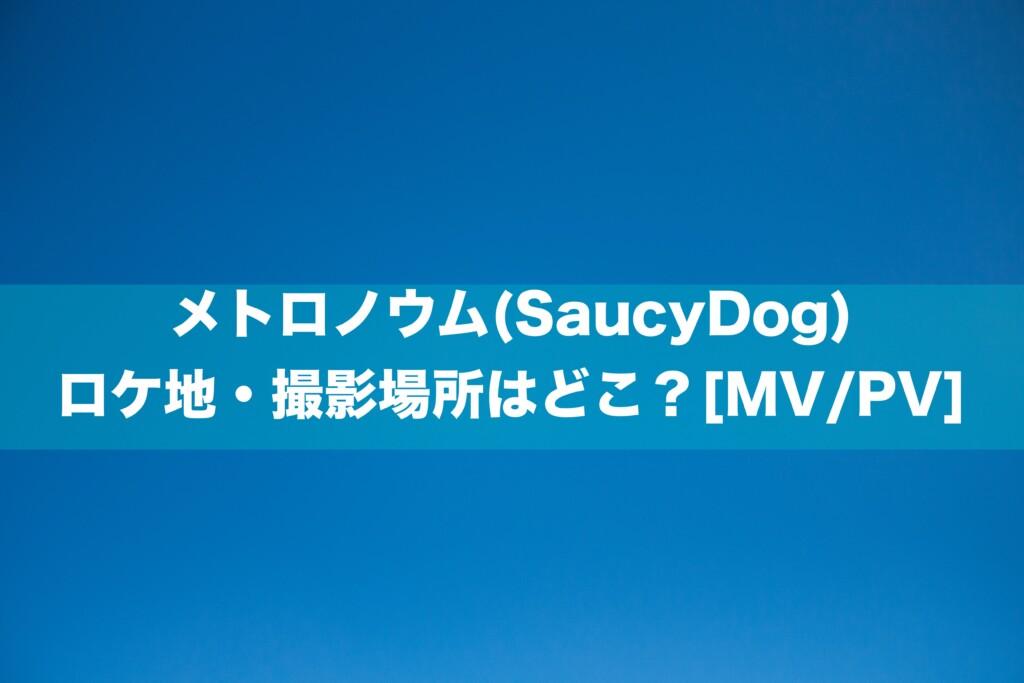 メトロノウム(SaucyDog)のロケ地・撮影場所はどこ?[MV/PV]