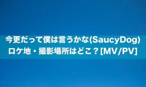 今更だって僕は言うかな(Saucy Dog)のロケ地・撮影場所はどこ?[MV/PV]