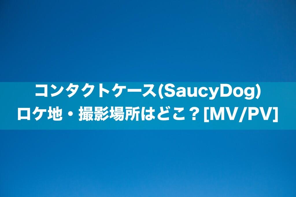 コンタクトケース(SaucyDog)のロケ地・撮影場所はどこ?[MV/PV]