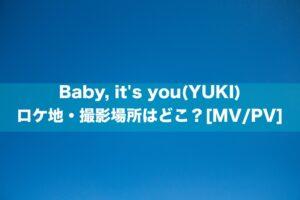 Baby, it's you(YUKI)のロケ地・撮影場所はどこ?[MV/PV]