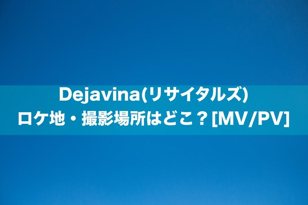 Dejavina(リサイタルズ)のロケ地・撮影場所はどこ?[MV/PV]