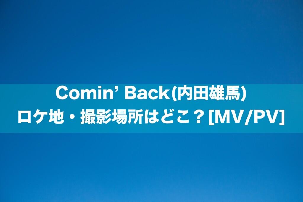 Comin' Back(内田雄馬)のロケ地・撮影場所はどこ?[MV/PV]